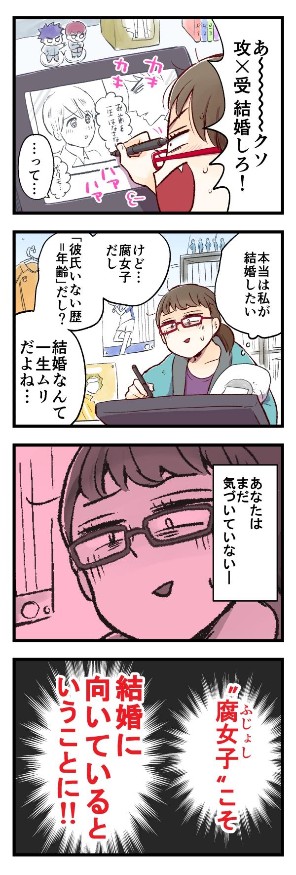横井さん四コマ