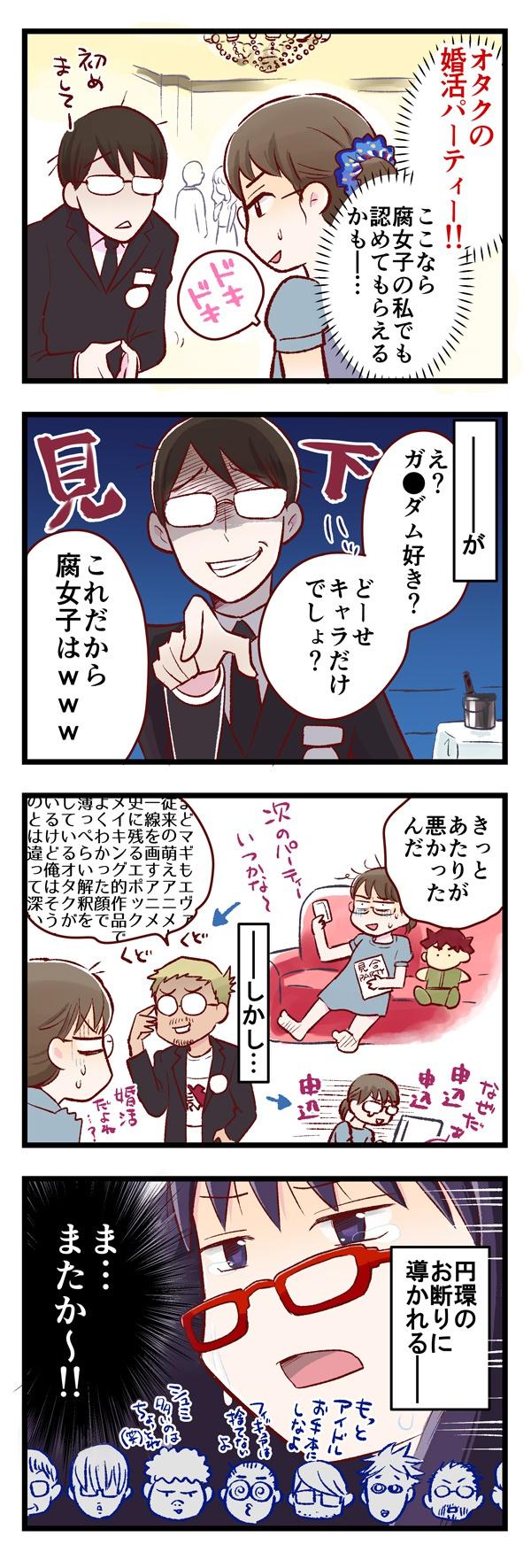 横井さん四コマ5月