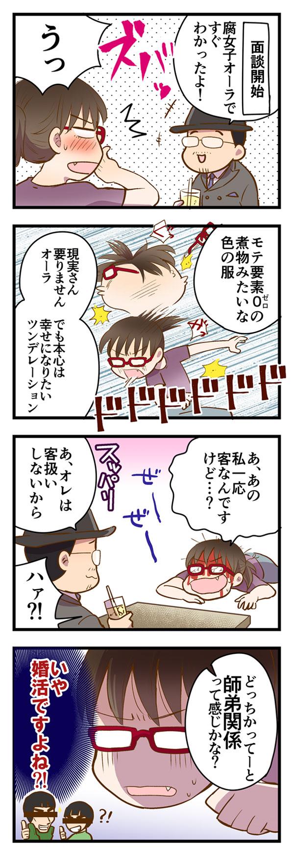 横井さん四コマ8.31