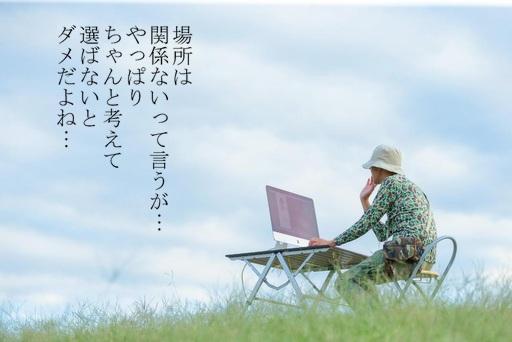 ネットで検索しても、どこか自分に適した婚活か?わかんない?人へ 東京・大阪・名古屋オタクの婚活