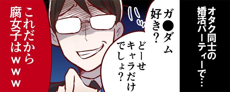 腐女子婚活4コマまんが「オタ婚パーティはほむらちゃんが陥った…アレに似ている」 東京・大阪・名古屋 オタク腐女子の婚活