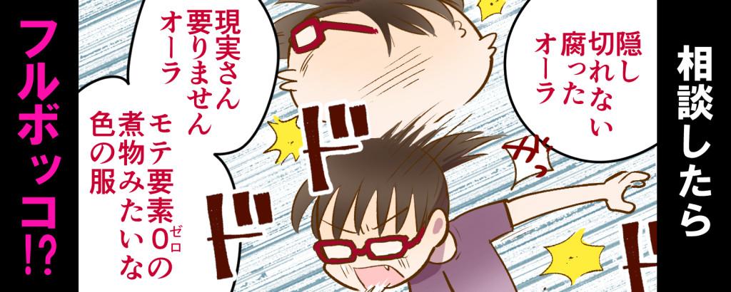 腐女子婚活4コマ漫画「言いたいこと言ったら…会員がどんどん幸せになりました」東京・大阪・名古屋 腐女子・オタクの婚活