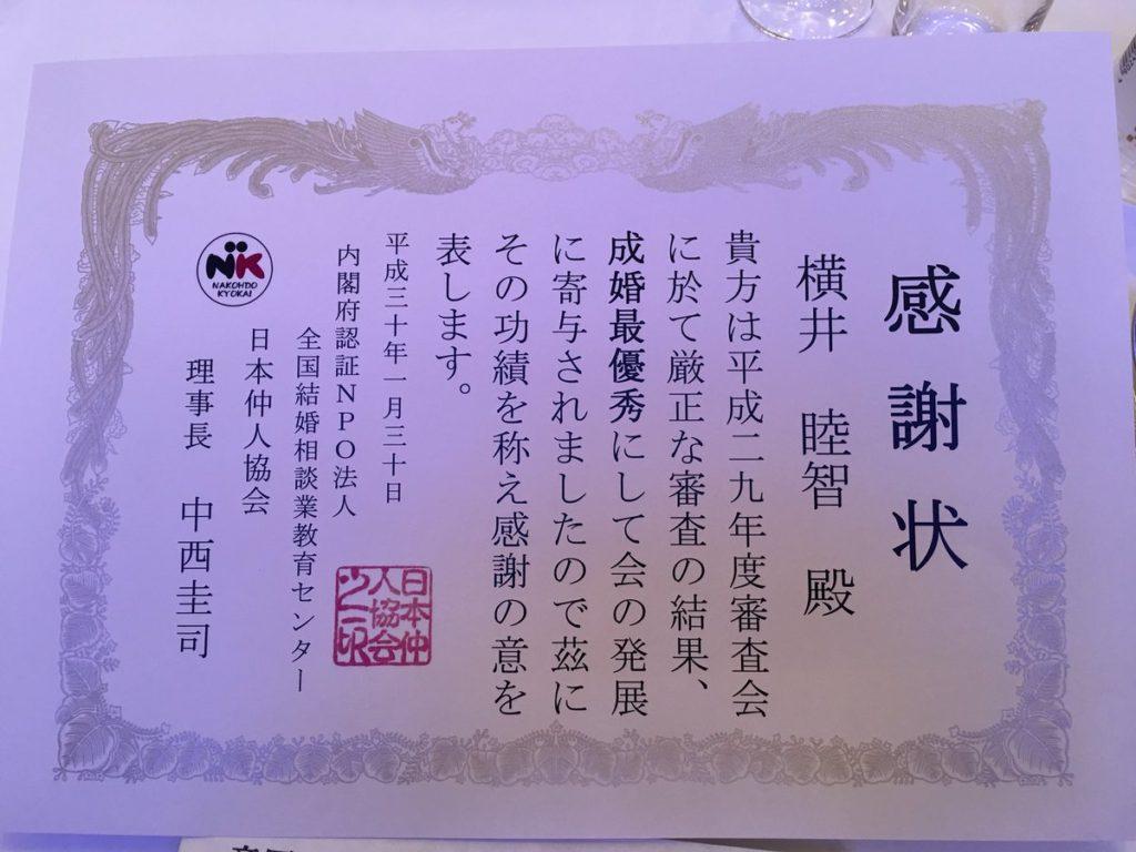 結婚できる人は「自分の〇〇〇をみることができる人」東京・大阪・名古屋 オタクの婚活
