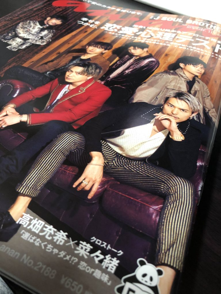 2月12日発売「anan」No.2188号に弊社代表「オタクの婚活・恋愛にて」掲載されました