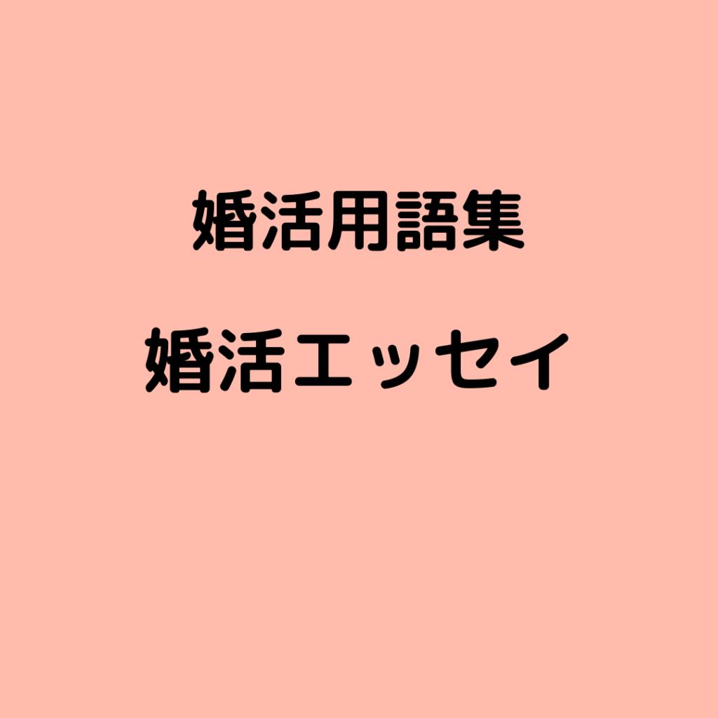 婚活エッセイ (こんかつえっせい)