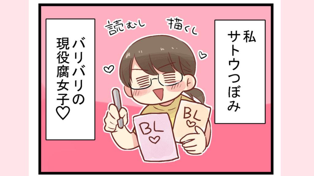 新婚腐女子 つぼみ 1
